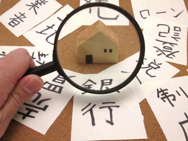 不動産売買の前に不動産業者の免許番号と、行政処分歴の確認方法