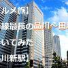 【グルメ旅】山手線最長の品川~田町間を歩いてみた【品川新駅】