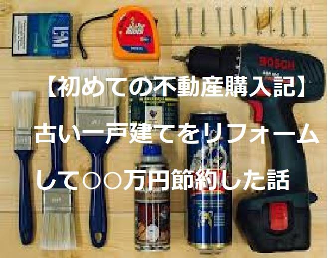 【初めての不動産購入記】古い一戸建てをリフォームして○○万円節約した話