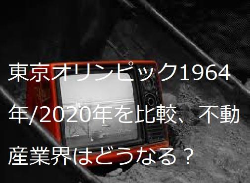 東京オリンピック1964年/2020年を比較、不動産業界はどうなる?