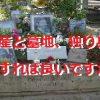 不動産と墓地、独り身はどうすれば良いですか?