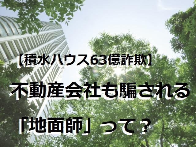 【積水ハウス63億詐欺】不動産会社も騙される「地面師」って?