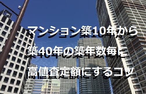 マンション築10年から築40年の築年数毎に高値査定額にするコツ