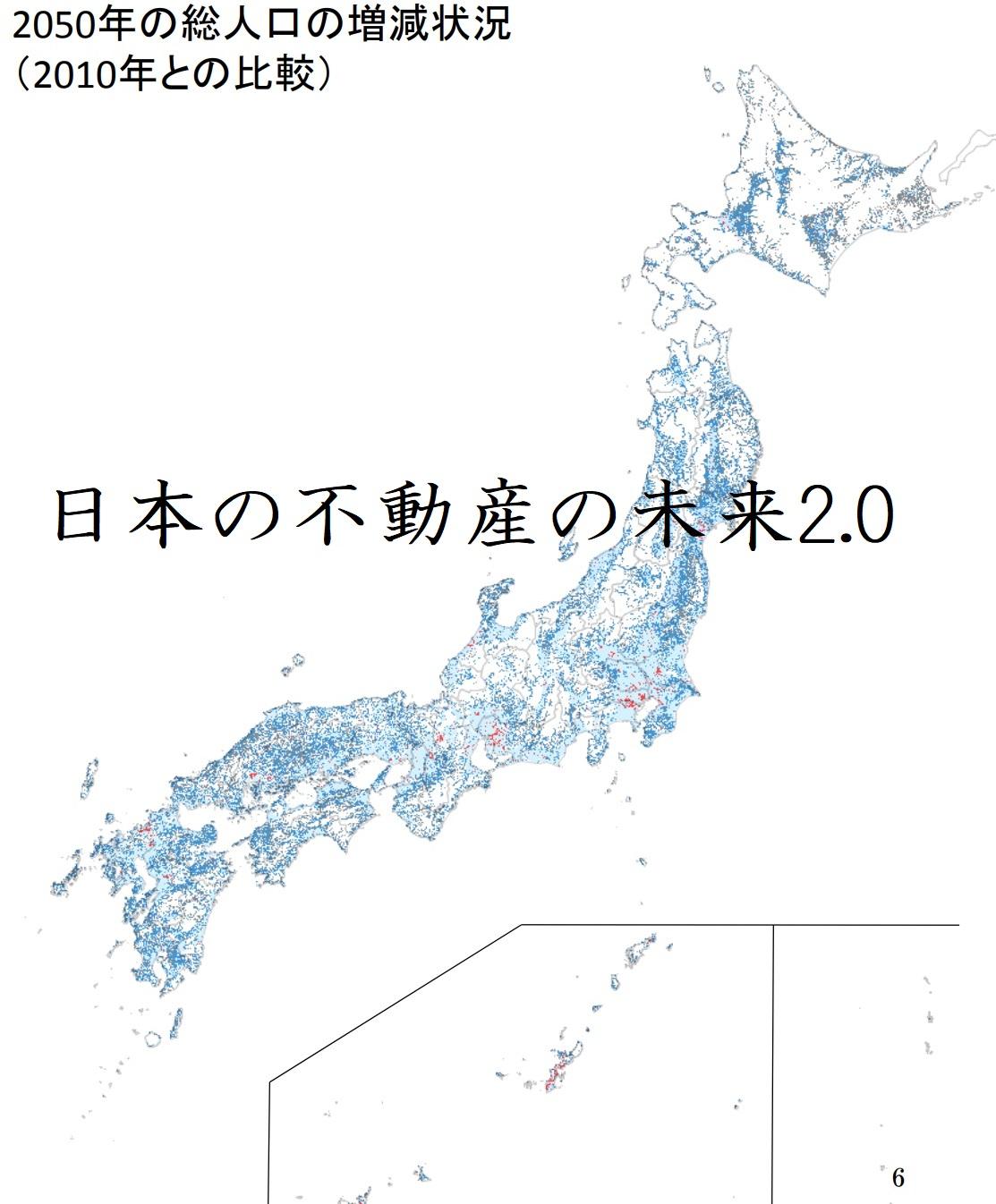 日本の不動産の未来2.0