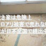 空き家は危険!シロアリ被害で売れない家が日本全国で続出中