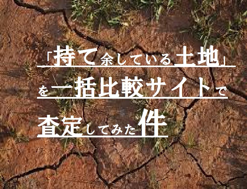 「持て余している土地」を一括比較サイトで査定してみた件