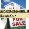 不動産の売却・贈与・相続、税金でお得なのはどれ?