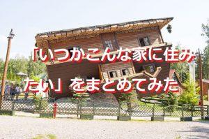 「いつかこんな家に住みたい」をまとめてみた