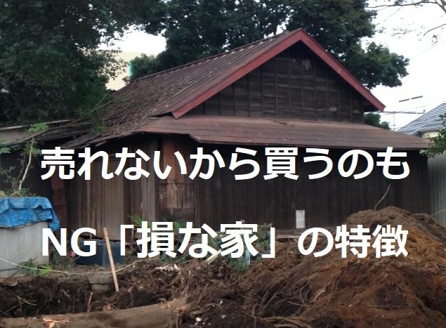 売れないから買うのもNG「損な家」の特徴と売れない時の対処法