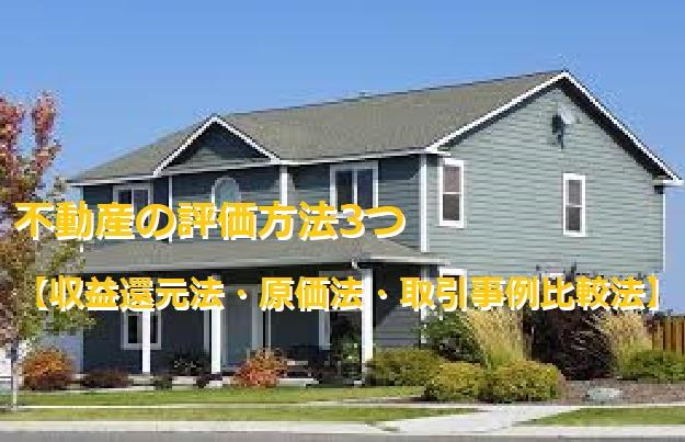 不動産の評価方法3つ【収益還元法・原価法・取引事例比較法】
