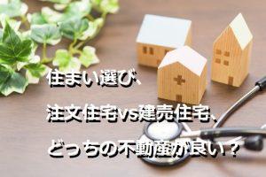 住まい選び、注文住宅vs建売住宅、どっちの不動産が良い?