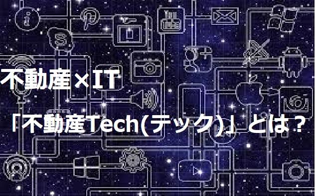 不動産×IT「不動産Tech(テック)」とは?
