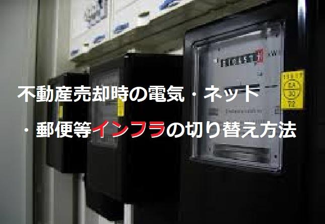 不動産売却時の電気・ネット・郵便等インフラの切り替え方法