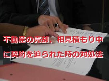 不動産の売却、相見積もり中に契約を迫られた時の対処法