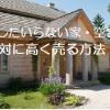 相続したいらない家・空き家を絶対に高く売る方法!何年後に売ろう、じゃ遅いんです