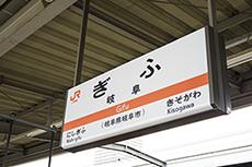 「岐阜県」の不動産を査定・高値売却のコツは?│おすすめ不動産会社ランキング