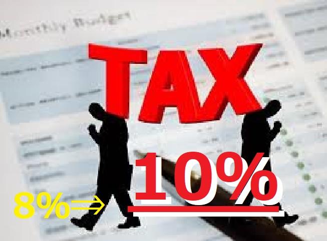 2019年10月消費税増税、家を売る・買う不動産取引はいつが得なの?【増税前の総復習】