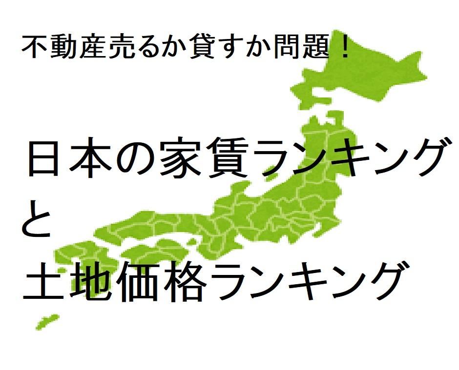 不動産売るか貸すか問題!日本の家賃ランキングと土地価格ランキング